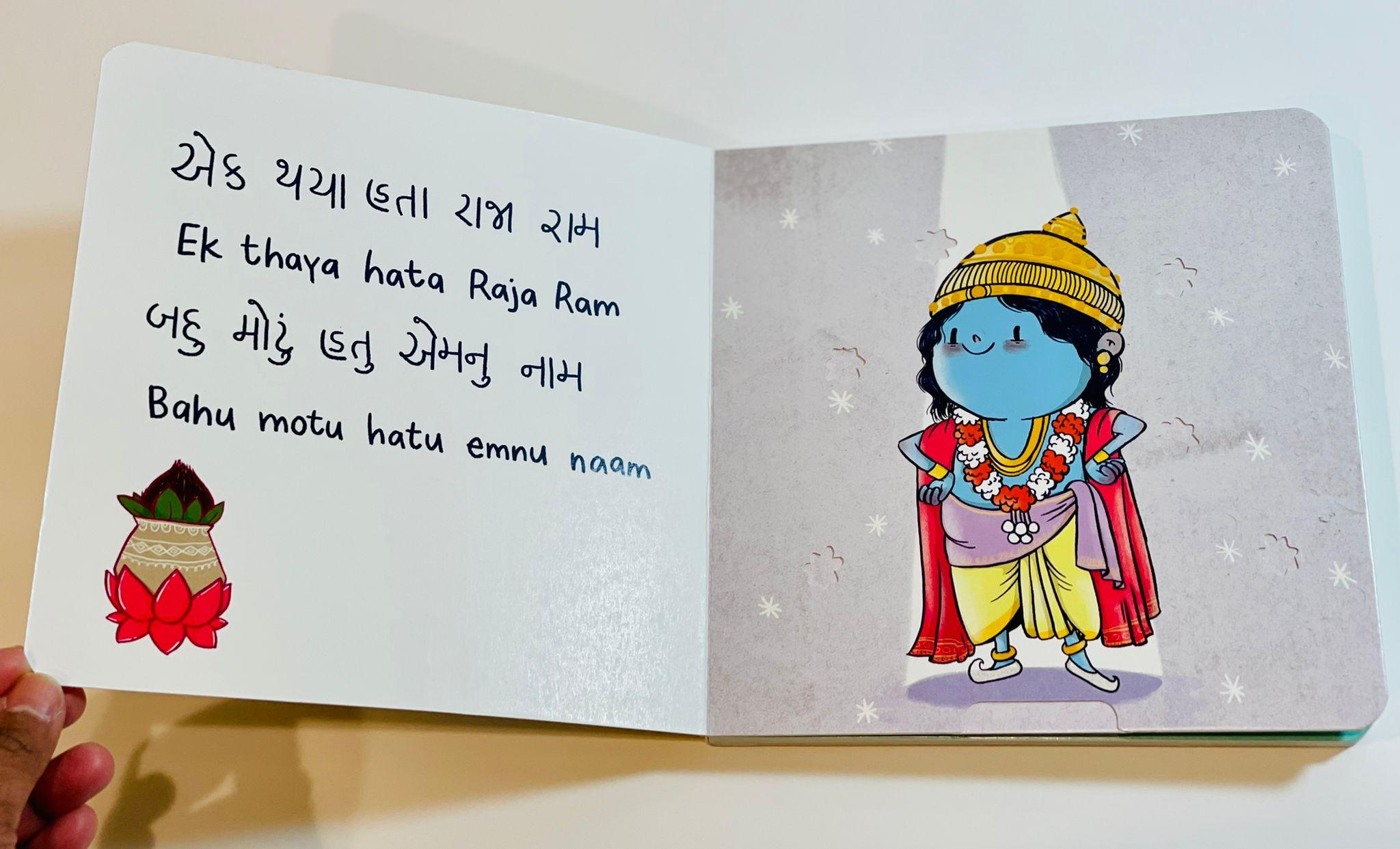 Kahani Puraani (Gujarati Edition).