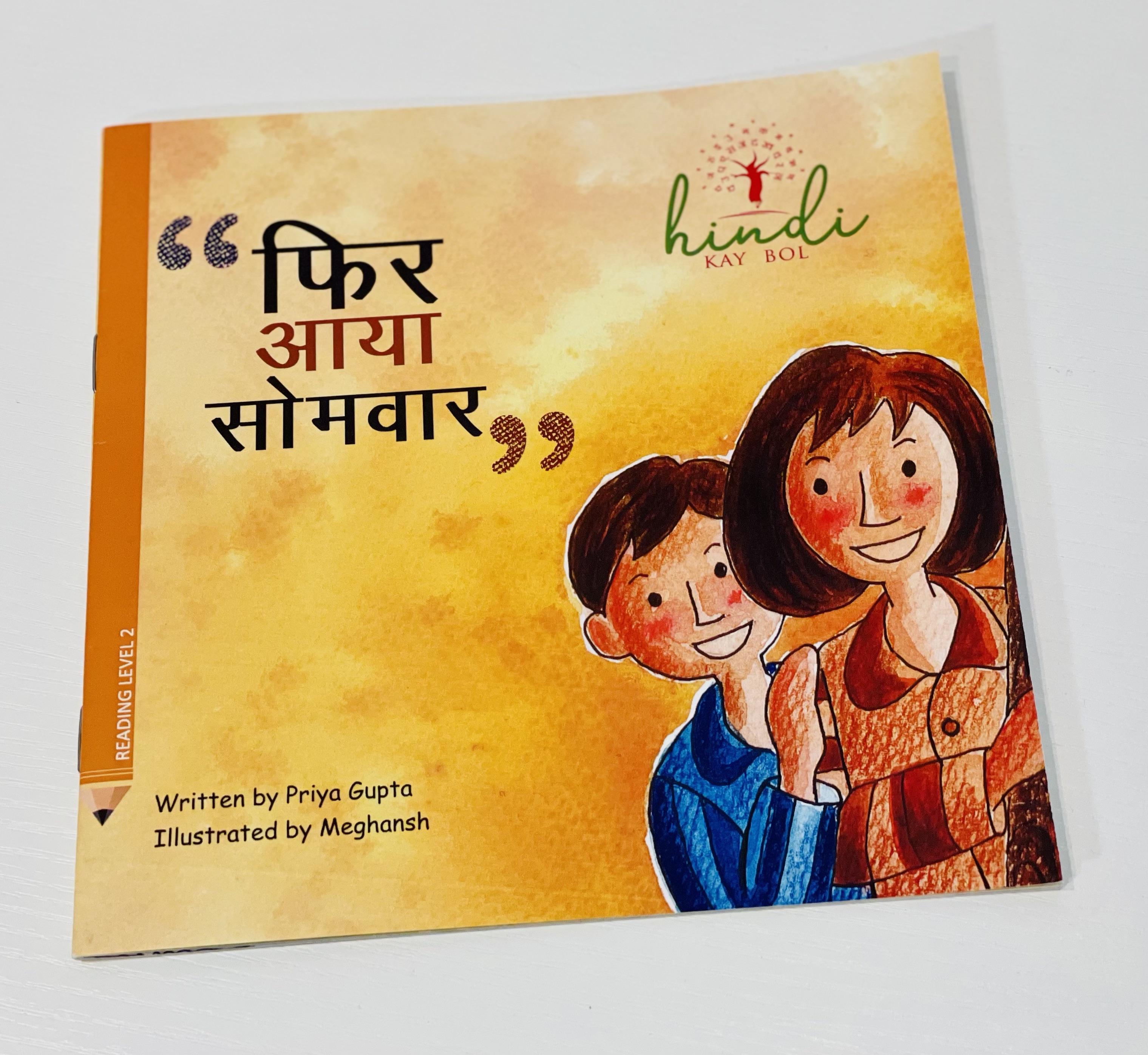 Phir Aaya Somvar