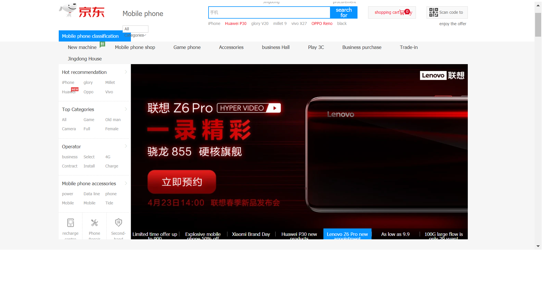 Lenovo Z6 Pro Reservations