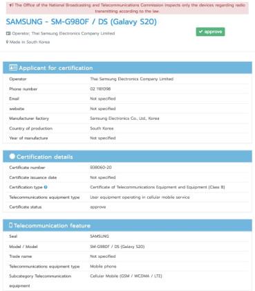 Galaxy S20 NBTC