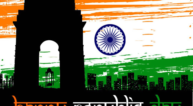 Happenings to Take Place on this Republic Day