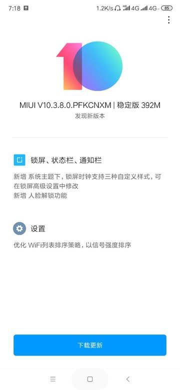 Redmi K20 Pro MIUI V10.3.8.0 update