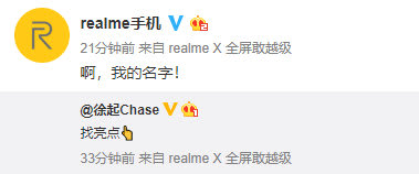 Realme X Weibo