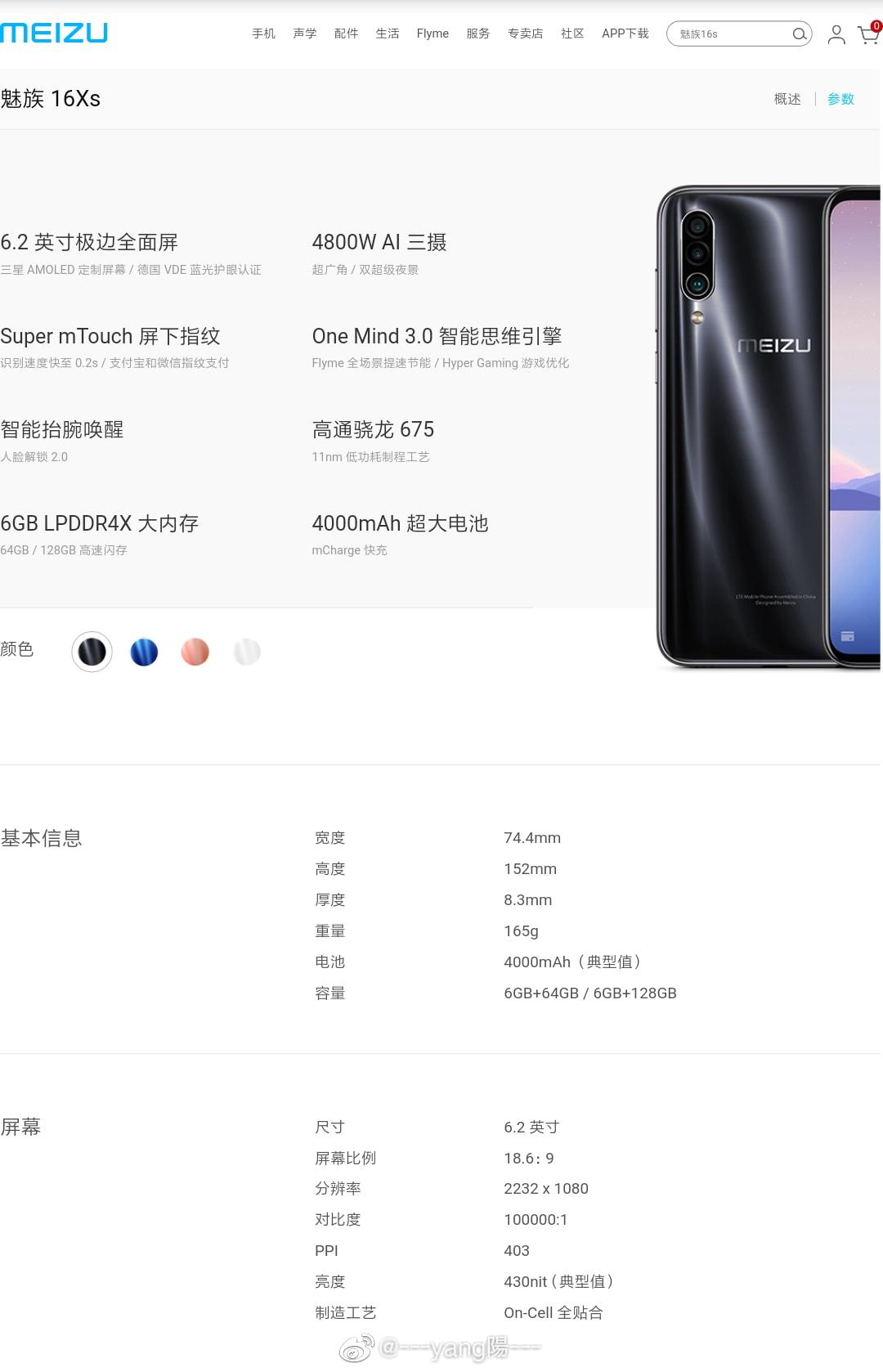 Huawei Nova 5 Pro Key Specifications Leaked