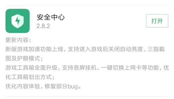 Xiaomi Game Turbo Changelog