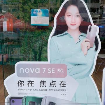 Nova 7 SE poster