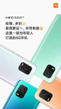 Mi 10 Youth Edition colors