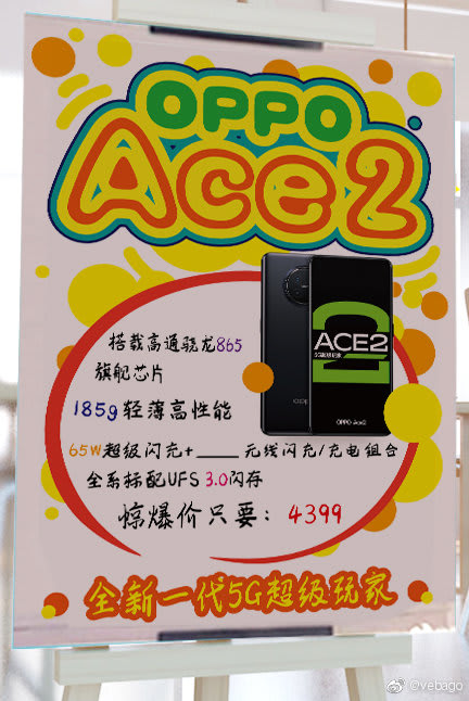 OPPO Ace 2 price