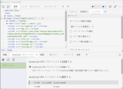 Screenshot of the Edge DevTools UI in Japanese