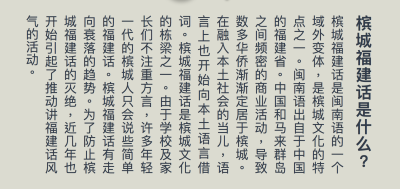 An image of the Penang Hokken, showcasing text that reads from top to bottom and right to left.