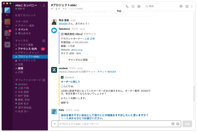 An example of a Slack channel for Japanese speakers