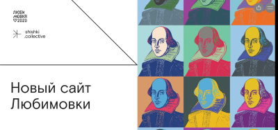 Screenshot of the Lubmovka Festival website homepage