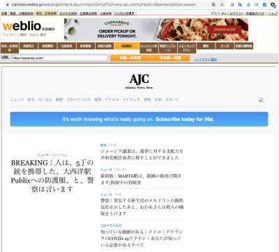 A screenshot of a natural language translation service presenting a news web site article translated from English to Japanese.