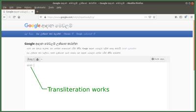 Google Input Tools on Firefox on Desktop