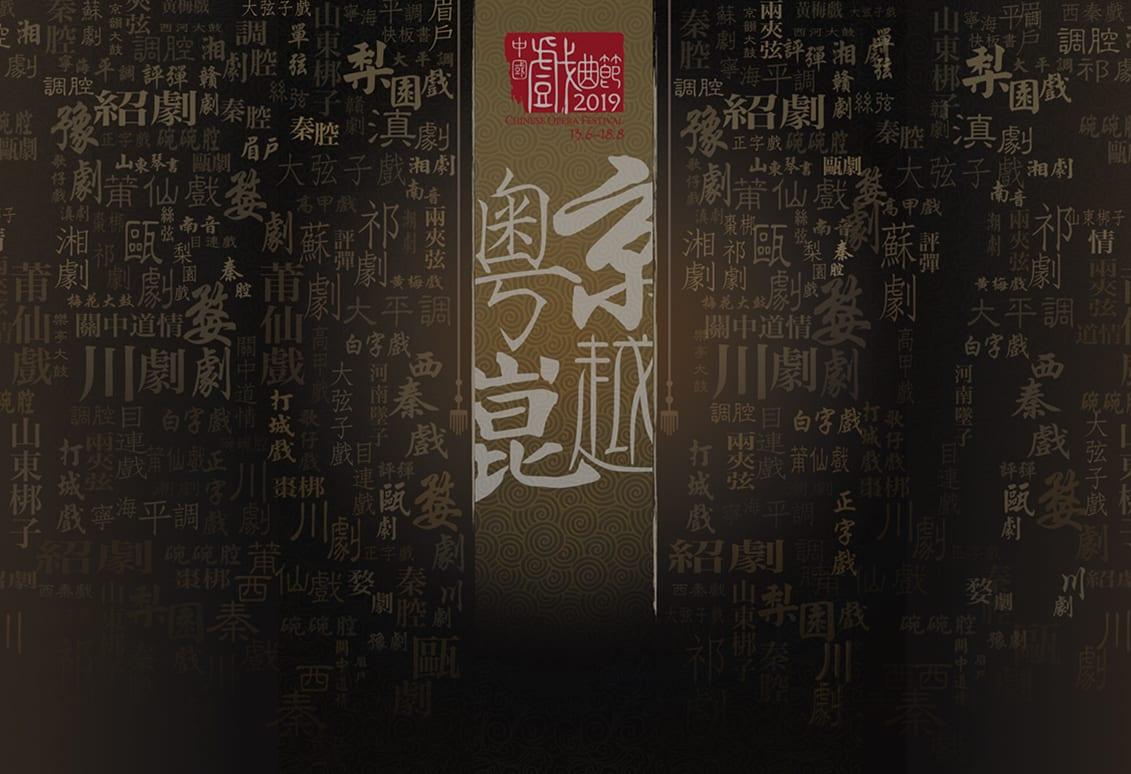 中國戲曲節