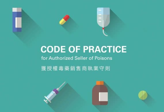 Pharmacy and Poisons Board of Hong Kong