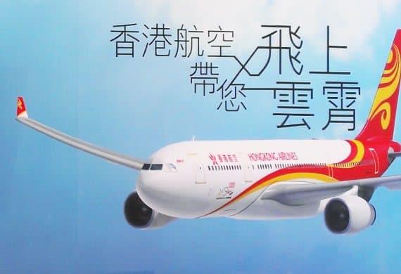 香港航空公司