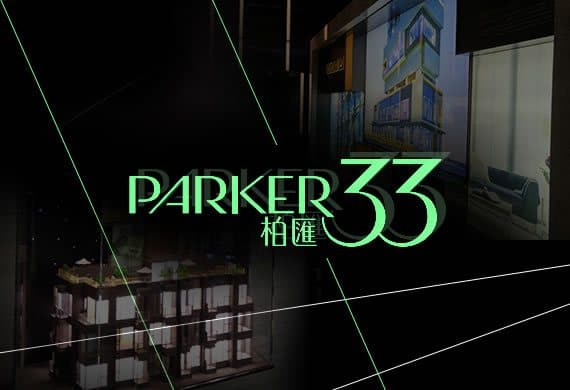 Parker 33 柏匯