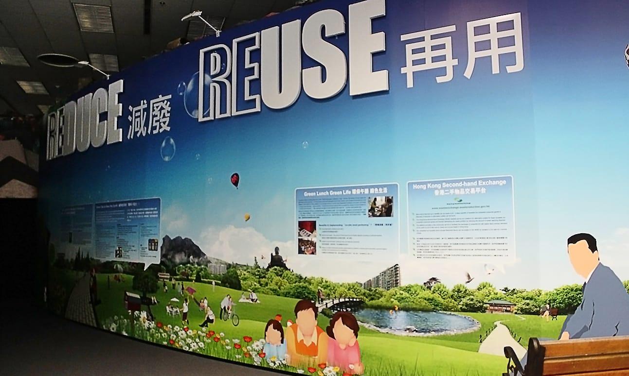 环保园 banner