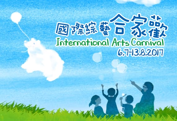 International Arts Carnival 2017