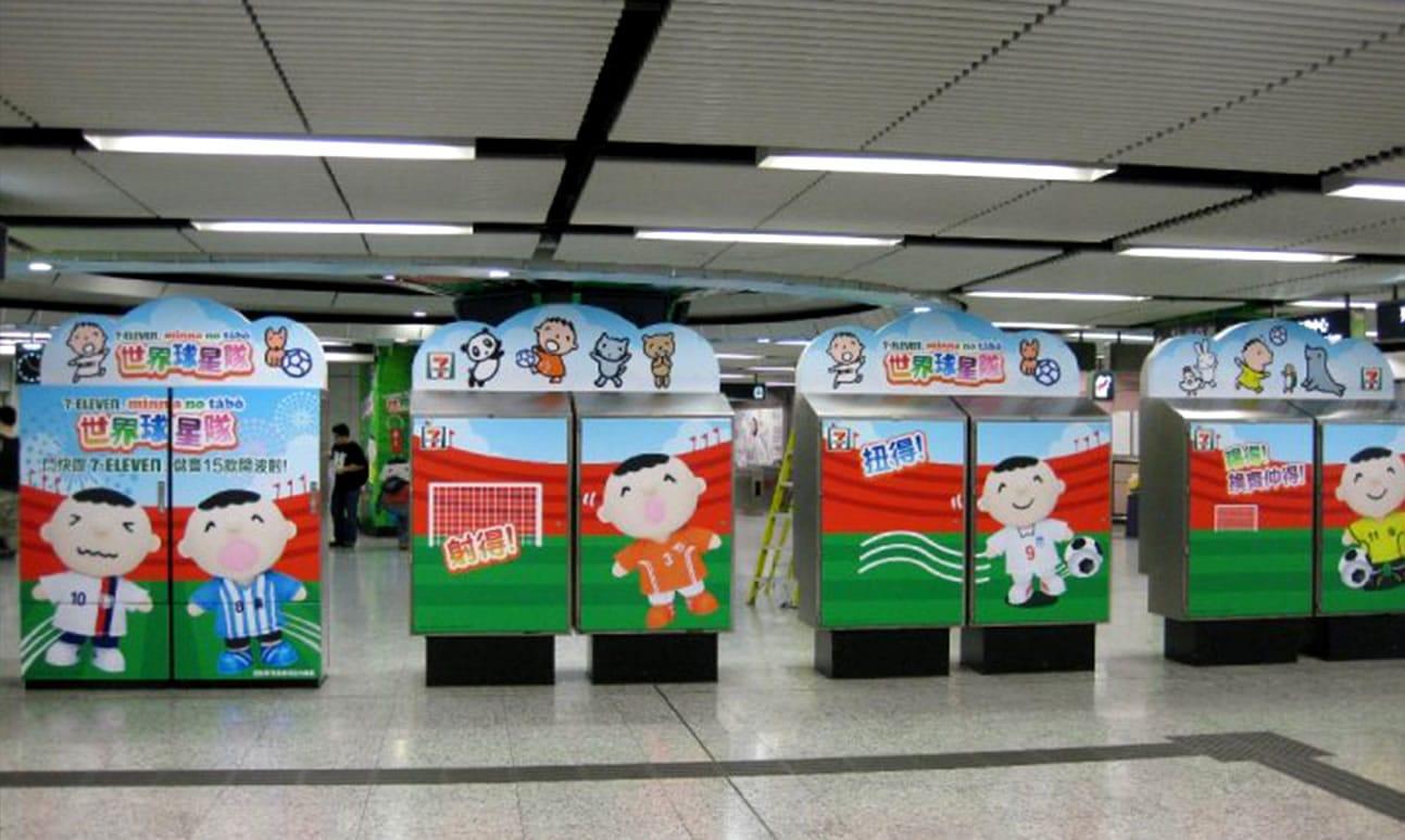 港铁 banner