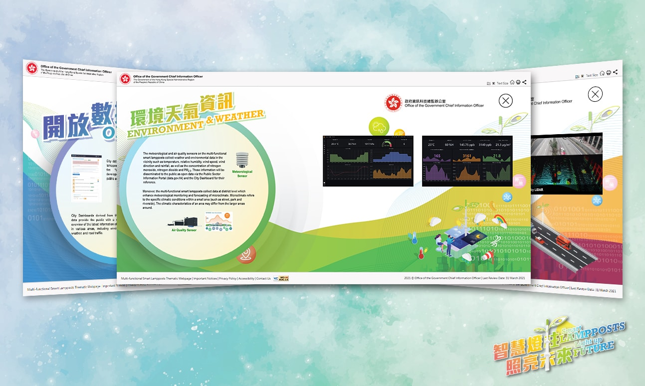 OGCIO Multi-functional Smart Lampposts Thematic Webpage banner