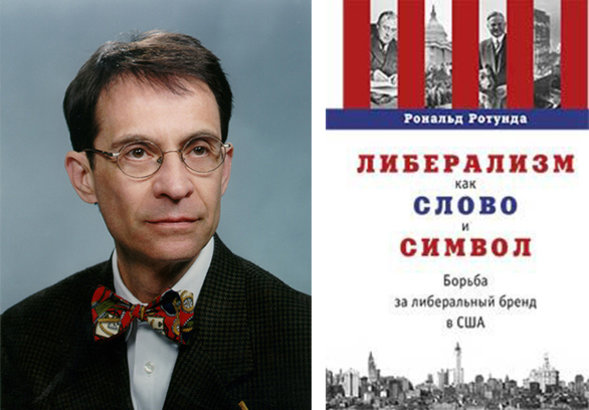 Professor Rotunda Publishes Russian Edition on <i>The Politics of Language </i>