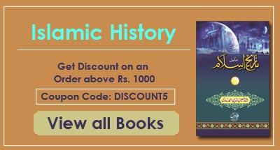 Buy islamic books online india best islamic books islamic book muharram related books fandeluxe Images