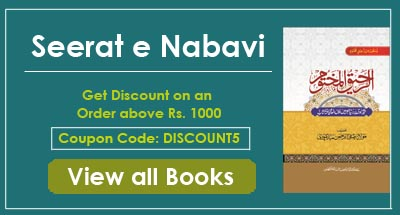 Buy islamic books online india best islamic books islamic book previous next fandeluxe Images