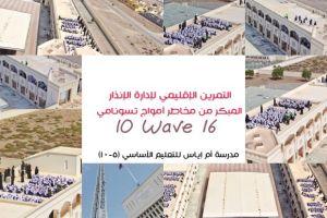 iowave16-oman-gov-1