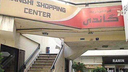 Gandhi Shopping Centre tehran