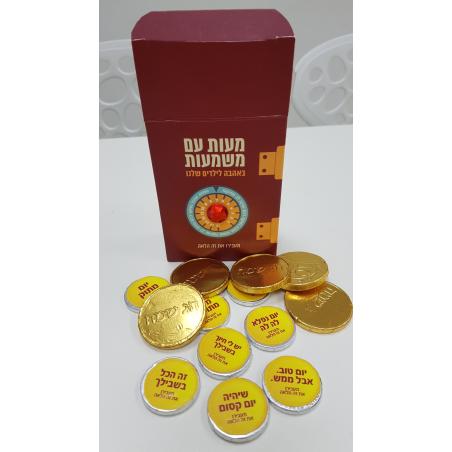 כספת מעוצבת עם מטבעות שוקולד במסרים מעודדים (המחיר תלוי כמות)