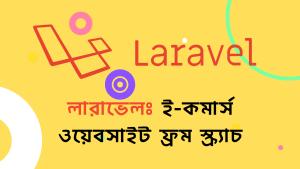 Laravel E-Commerce Series