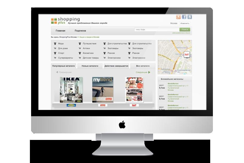 Web application - Shopping plus