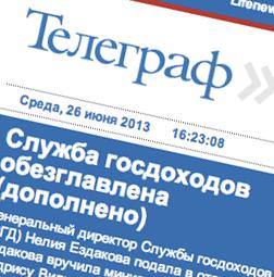 Ziņu portāls - Telegraf