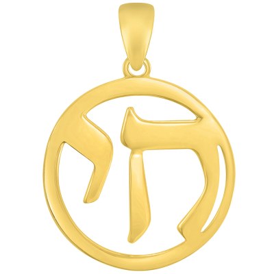 14k Yellow Gold Round Open Chai Symbol Medallion Pendant