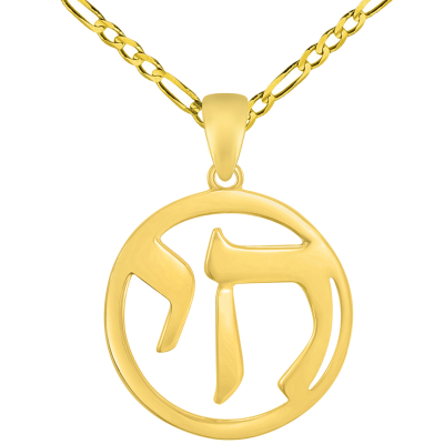 14k Yellow Gold Round Open Chai Symbol Medallion Pendant with Figaro Chain Necklace
