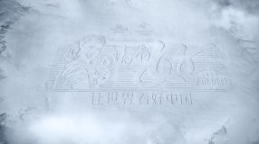 "80 Metre High ""Snow Declaration"" Written With Skis In Chinese Snow"