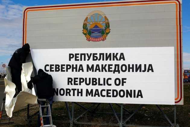 North Macedonia border