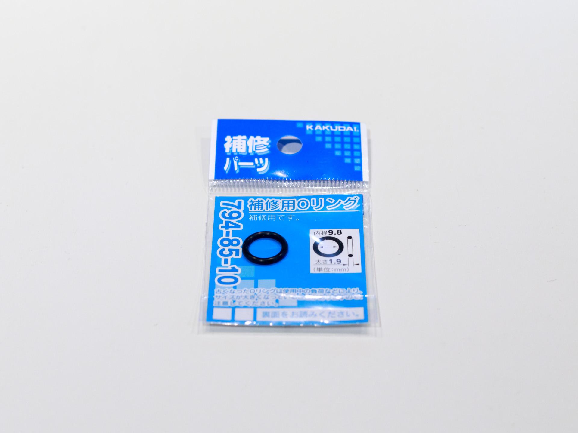 補修用Oリング 9.8×1.9