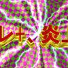 【悲報】有名系オタクのレ+さん小倉唯さんと内田雄馬さんの熱愛を匂わせて炎上