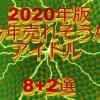 【2020年版】今年売れそうなおすすめアイドル8選+2選!