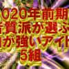 【楽曲派】音質派が選ぶ楽曲が強いアイドル5組【2020年前期】