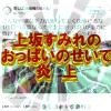 【悲報】小倉唯オタクさん、上坂すみれのおっぱいのせいで炎上。フェミニストと「自分