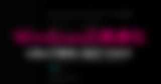 Windows 10で遅い動作を速くする2つの設定(アニメーション・透過性)