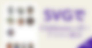 【SVG】Clubhouseのスーパー楕円っぽい形でアイコン画像を切り抜く方法