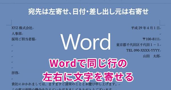 3a177a119657f6 【Word】送付状で宛先は左揃え、日付・差し出し元は右揃えのよう ...