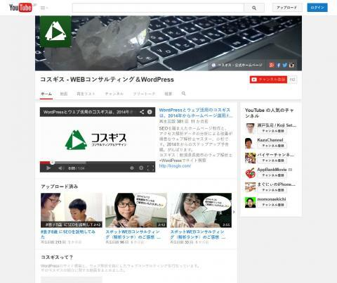 20141121-YouTubeでチャンネル登録を促すアドレス-01.jpg