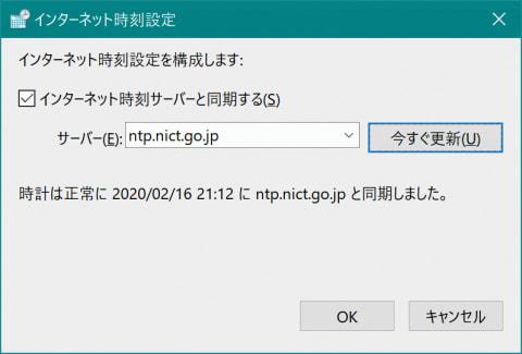 20200216-NTPサーバー-ntp-nict-go-jp-01.png