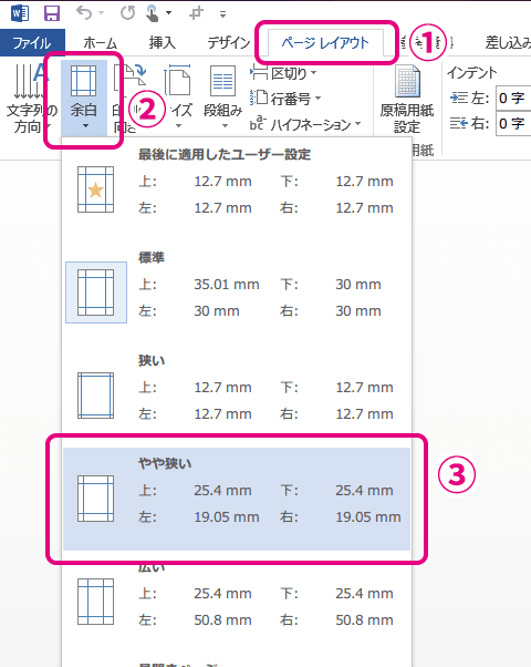 201703222-Wordで左右寄せは2段組(送付状)-05.png
